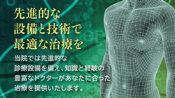 当院では最先端の 診断設備を備え、知識と経験の 豊富なドクターが日本で ここだけの治療を提供いたします。