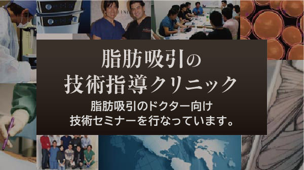 日本で唯一の 脂肪吸引トレーニング機関 脂肪吸引のドクター向け 技術セミナーを行っています。